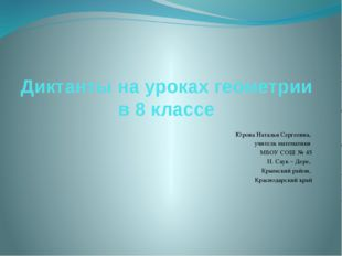 Диктанты на уроках геометрии в 8 классе Юрова Наталья Сергеевна, учитель мате