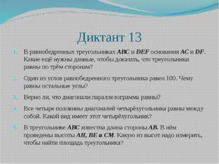 Диктант 13 В равнобедренных треугольниках АВС и DEF основания АС и DF. Какие