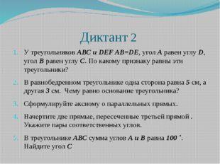 Диктант 2 У треугольников АВС и DEF AB=DE, угол А равен углу D, угол В равен