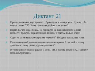 Диктант 21 При пересечении двух прямых образовались четыре угла. Сумма трёх и