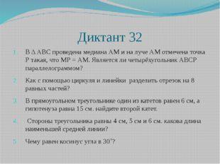 Диктант 32 В Δ АВС проведена медиана АМ и на луче АМ отмечена точка Р такая,