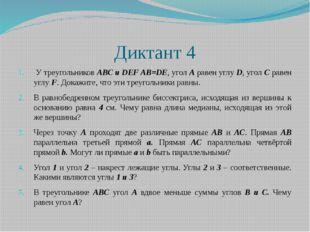 Диктант 4 У треугольников АВС и DEF AB=DE, угол А равен углу D, угол С равен