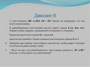 Диктант 8 У треугольников АВС и DEF АВ = DE. Можно ли утверждать, что эти тре