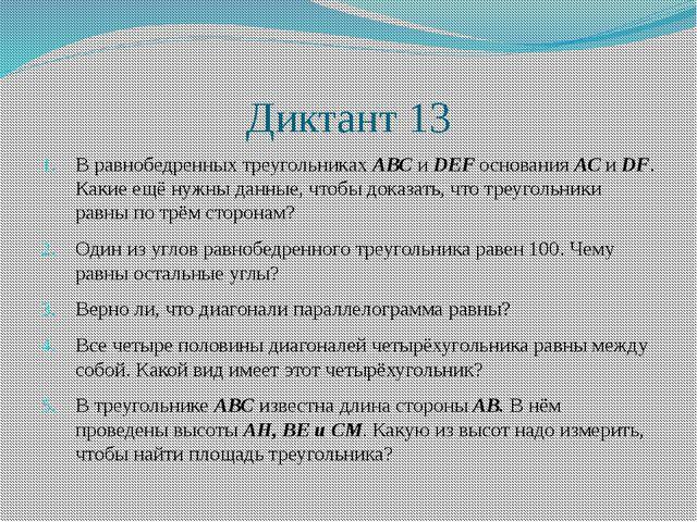 Диктант 13 В равнобедренных треугольниках АВС и DEF основания АС и DF. Какие...