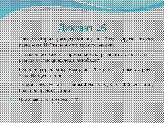 Диктант 26 Одна из сторон прямоугольника равна 6 см, а другая сторона равна 4...