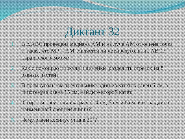 Диктант 32 В Δ АВС проведена медиана АМ и на луче АМ отмечена точка Р такая,...