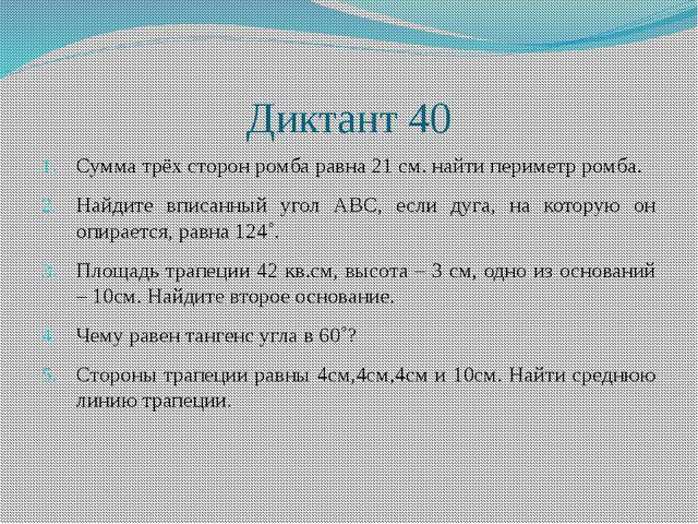 Диктант 40 Сумма трёх сторон ромба равна 21 см. найти периметр ромба. Найдите...