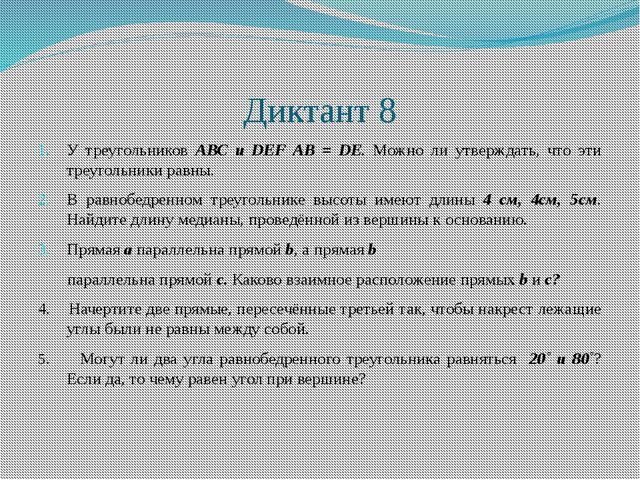 Диктант 8 У треугольников АВС и DEF АВ = DE. Можно ли утверждать, что эти тре...