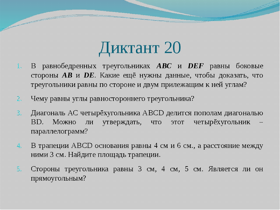 Диктант 20 В равнобедренных треугольниках АВС и DEF равны боковые стороны АВ...