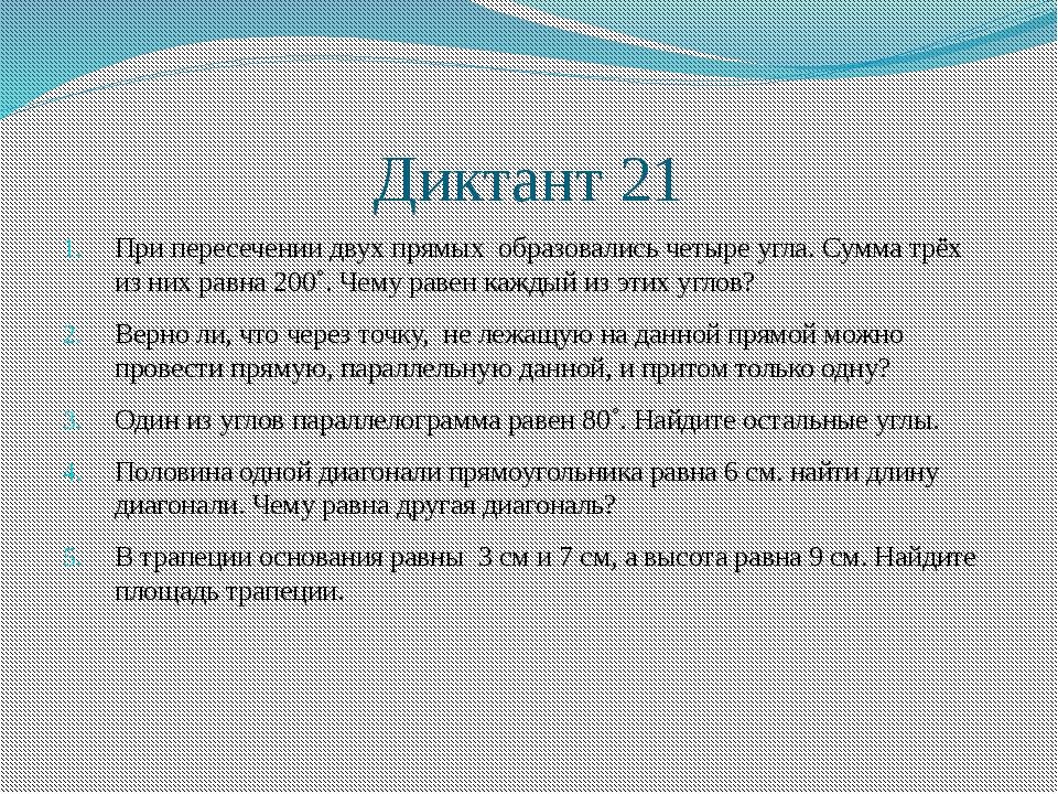 Диктант 21 При пересечении двух прямых образовались четыре угла. Сумма трёх и...