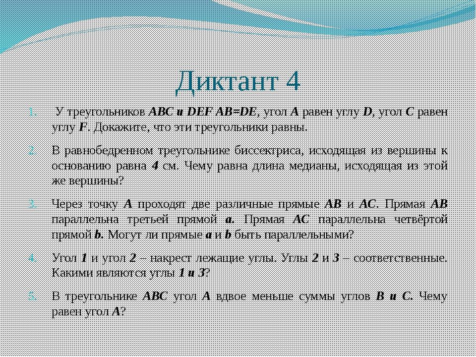 Диктант 4 У треугольников АВС и DEF AB=DE, угол А равен углу D, угол С равен...