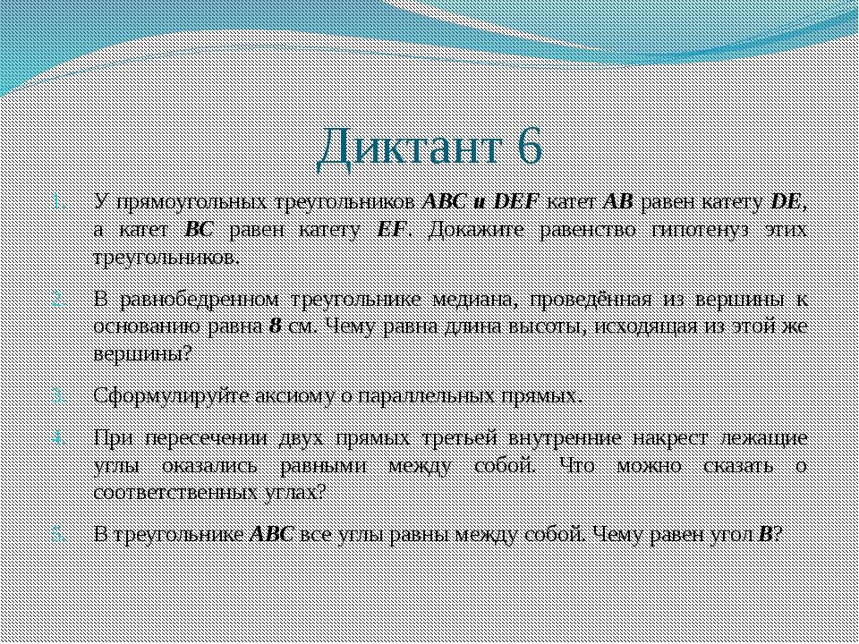 Диктант 6 У прямоугольных треугольников АВС и DEF катет АВ равен катету DE, а...