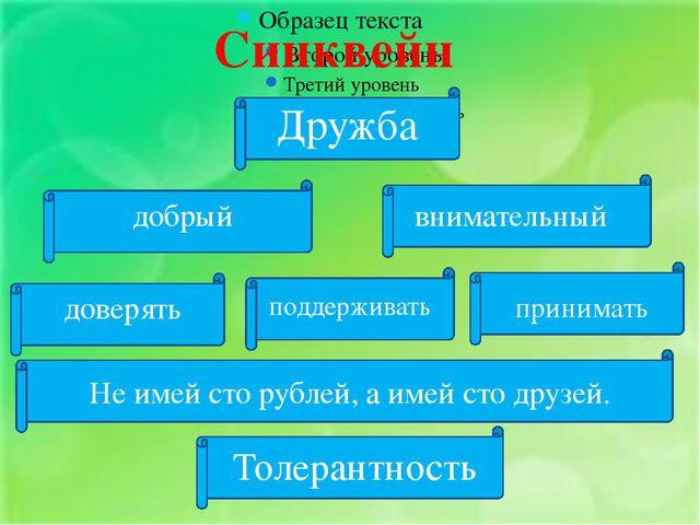 Синквейн поддерживать доверять принимать Дружба Не имей сто рублей, а имей с...