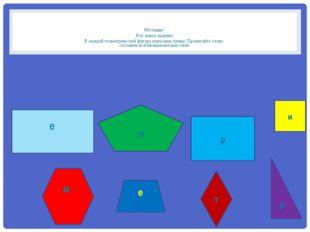 Молодцы! Вот новое задание В каждой геометрической фигуре написаны буквы. Пр