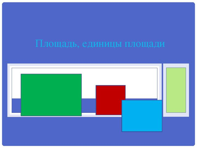 Площадь, единицы площади Admin: