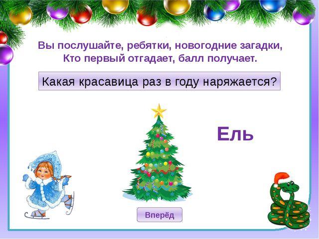 Классный час новогодняя викторина