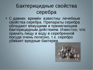 Бактерицидные свойства серебра С давних времён известны лечебные свойства сер