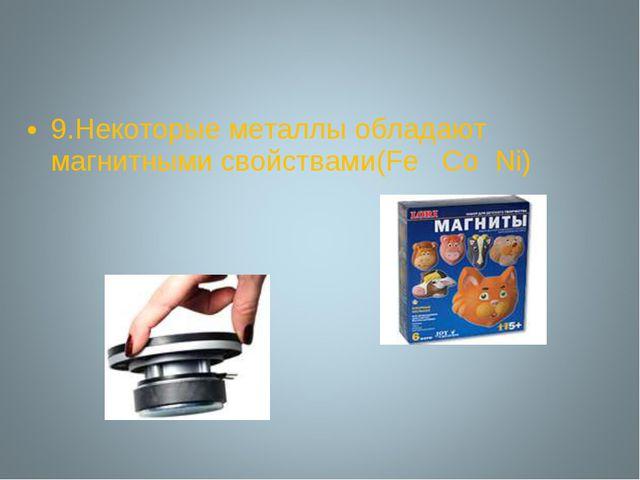 9.Некоторые металлы обладают магнитными свойствами(Fe Co Ni)