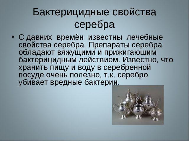 Бактерицидные свойства серебра С давних времён известны лечебные свойства сер...