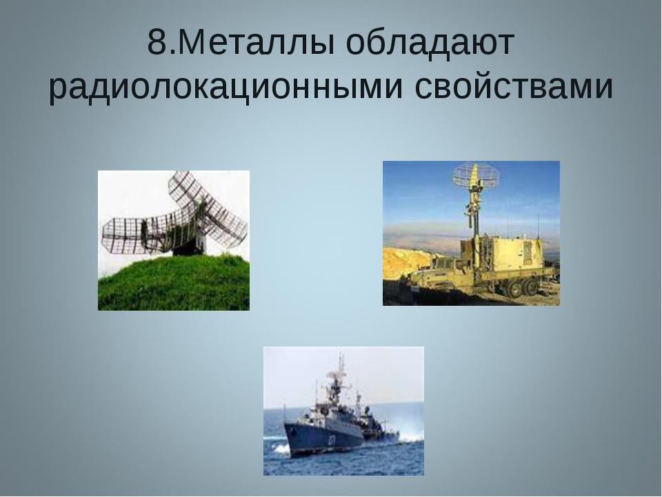 8.Металлы обладают радиолокационными свойствами