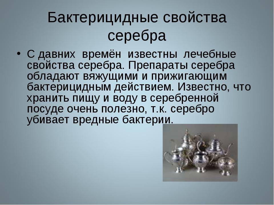 комплекс краткая характеристика серебра с картинками животные