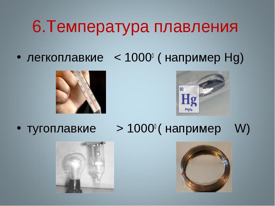 6.Температура плавления легкоплавкие < 10000 ( например Hg) тугоплавкие > 100...