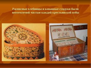 Расписные хлебницы и кованные сундуки были неотемлемой частью каждой крестьян