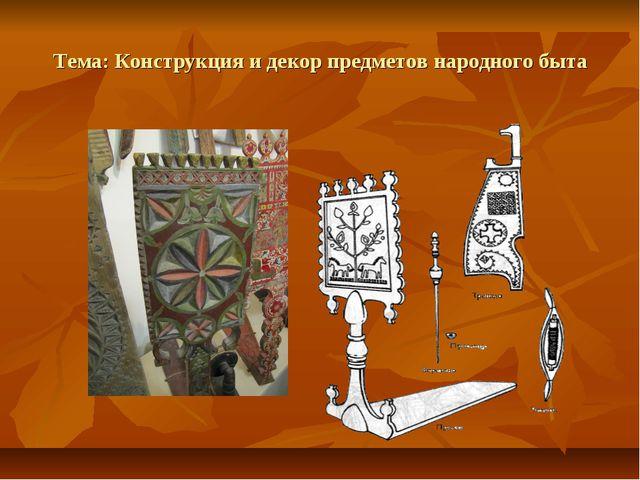 Тема: Конструкция и декор предметов народного быта