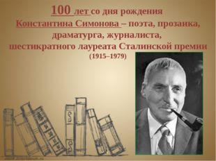 В Год литературы в России отметят 100-летие Константина Симонова 100 лет со