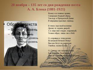 28 ноября – 135 лет со дня рождения поэта А. А. Блока(1881-1921) Вхожу я в
