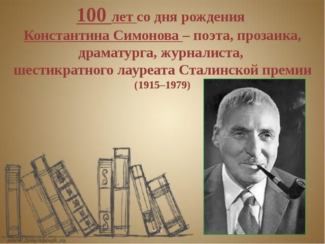 В Год литературы в России отметят 100-летие Константина Симонова 100 лет со...