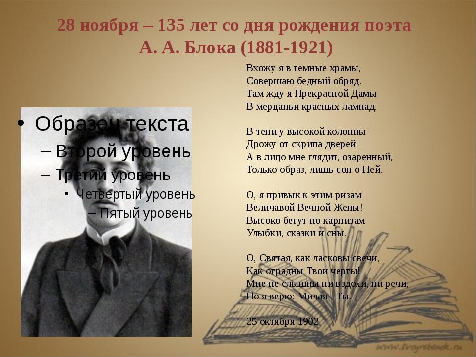 28 ноября – 135 лет со дня рождения поэта А. А. Блока(1881-1921) Вхожу я в...