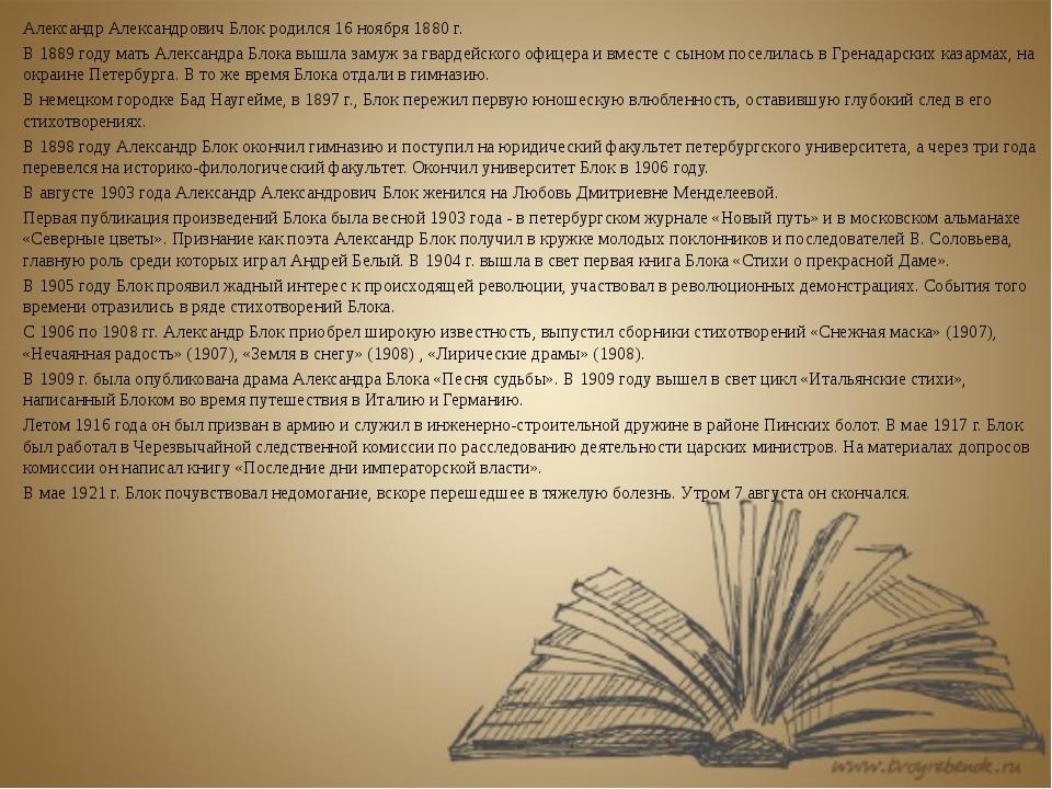 Александр Александрович Блок родился 16 ноября 1880 г. В 1889 году мать Алек...