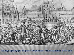 Голод при царе Борисе Годунове. Литография XIX век