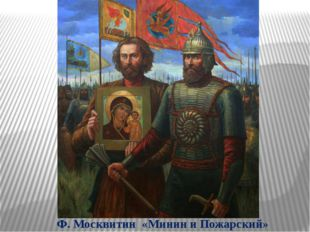 Ф. Москвитин «Минин и Пожарский»