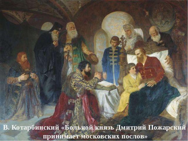 В. Котарбинский «Больной князь Дмитрий Пожарский принимает московских послов»