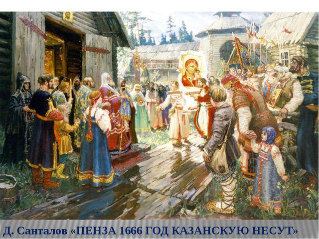 Д. Санталов «ПЕНЗА 1666 ГОД КАЗАНСКУЮ НЕСУТ»