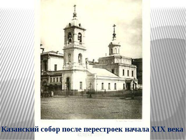 Казанский собор после перестроек начала XIX века