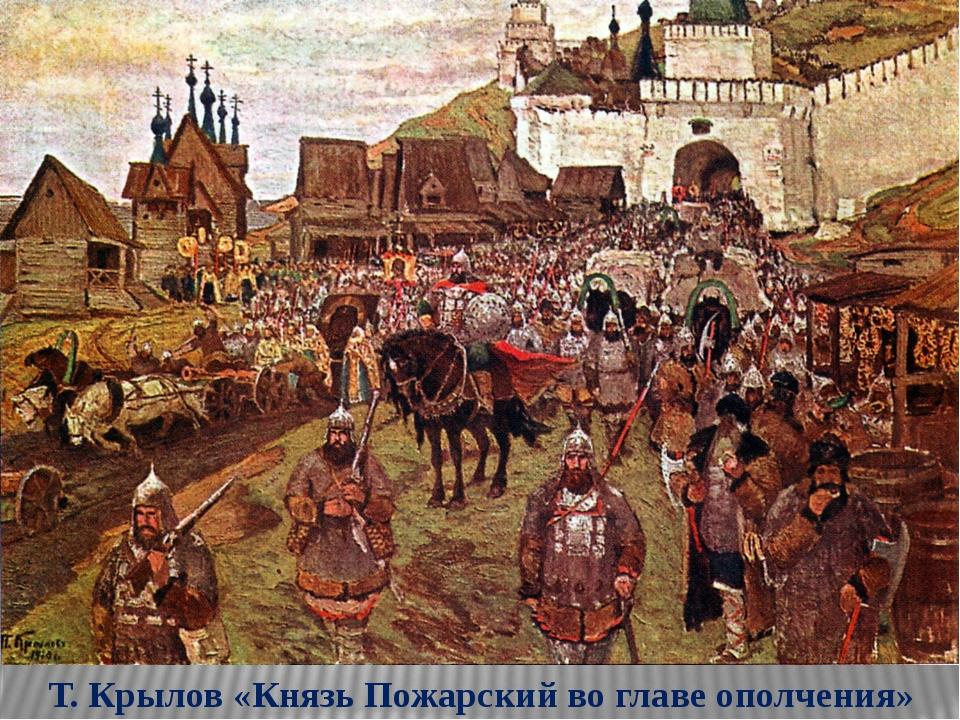 Т. Крылов «Князь Пожарский во главе ополчения»