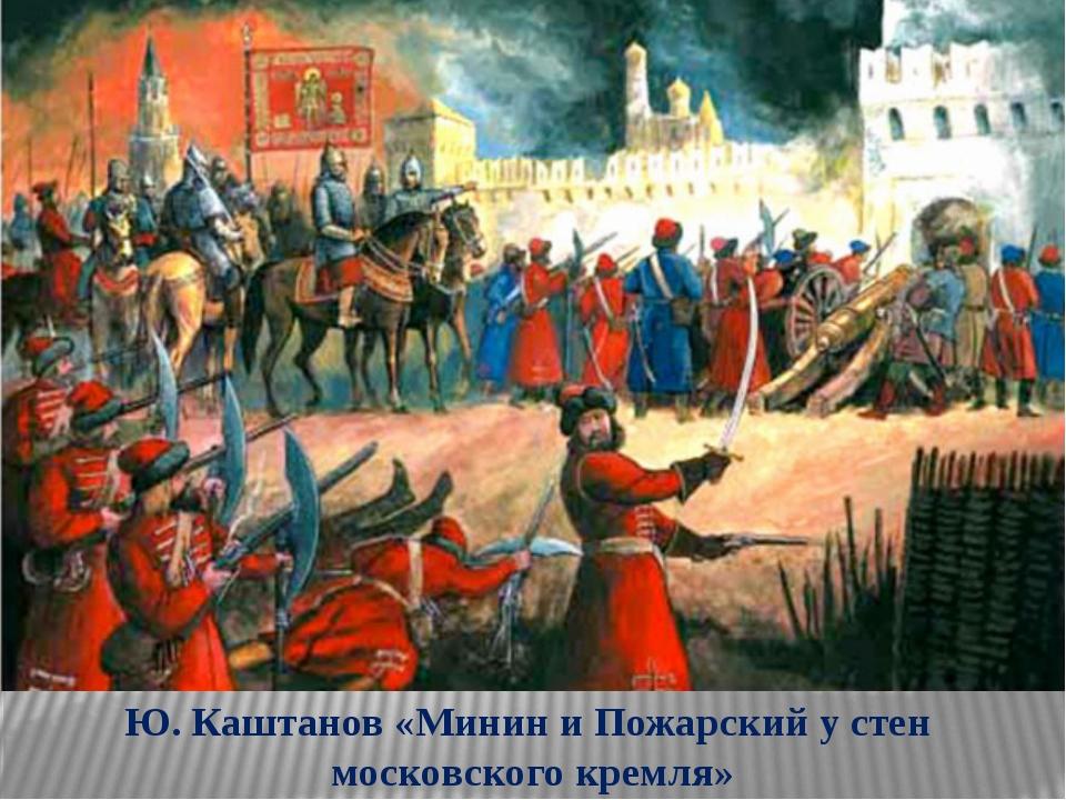 Ю. Каштанов «Минин и Пожарский у стен московского кремля»