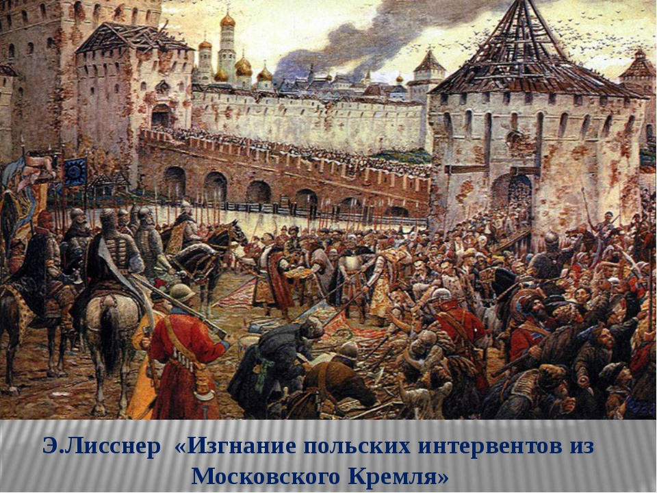 Э.Лисснер «Изгнание польских интервентов из Московского Кремля»