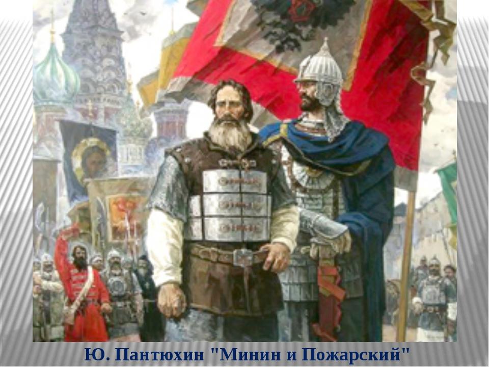 """Ю. Пантюхин """"Минин и Пожарский"""""""