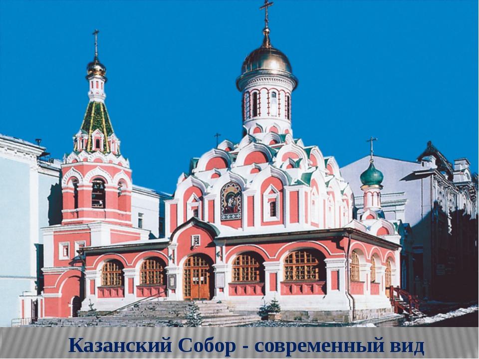 Казанский Собор - современный вид