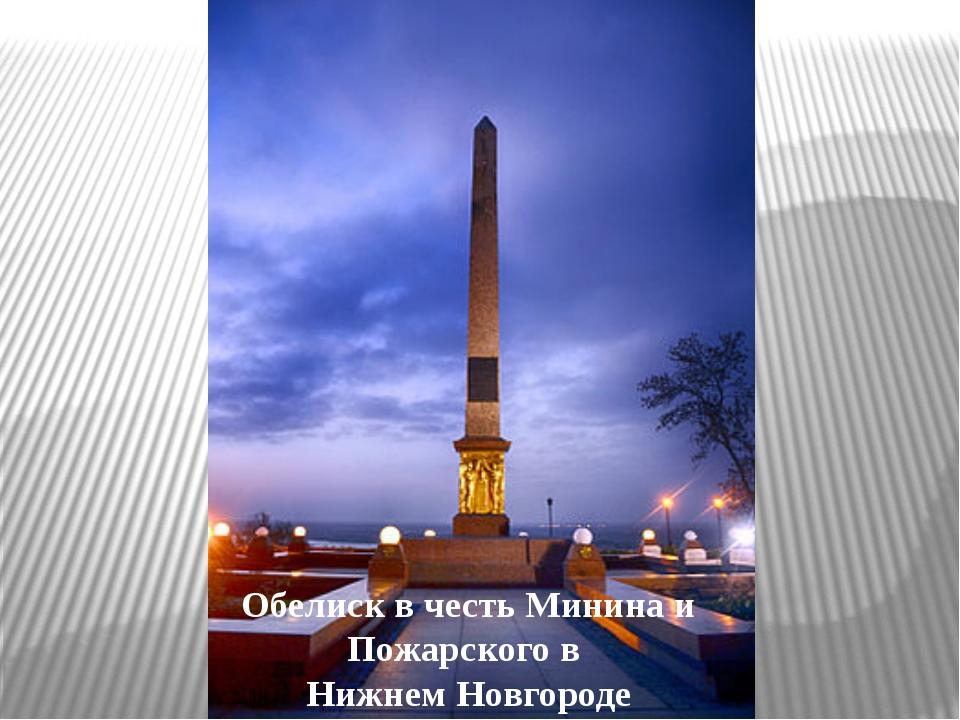 Обелиск в честь Минина и Пожарского в Нижнем Новгороде