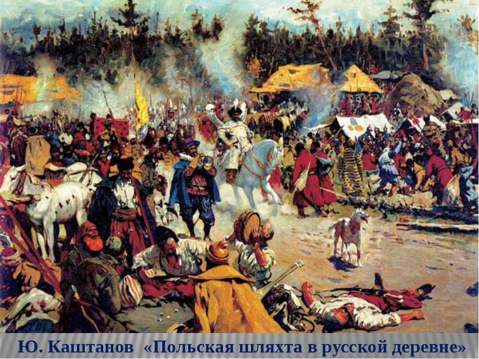 Ю. Каштанов «Польская шляхта в русской деревне»