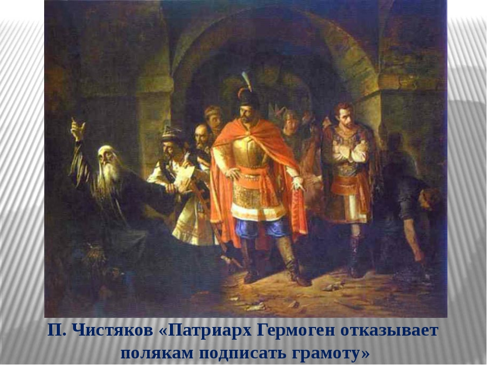 П. Чистяков «Патриарх Гермоген отказывает полякам подписать грамоту»