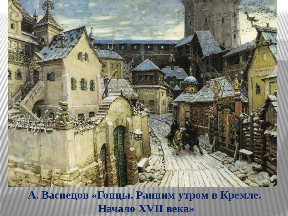 А. Васнецов «Гонцы. Ранним утром в Кремле. Начало XVII века»