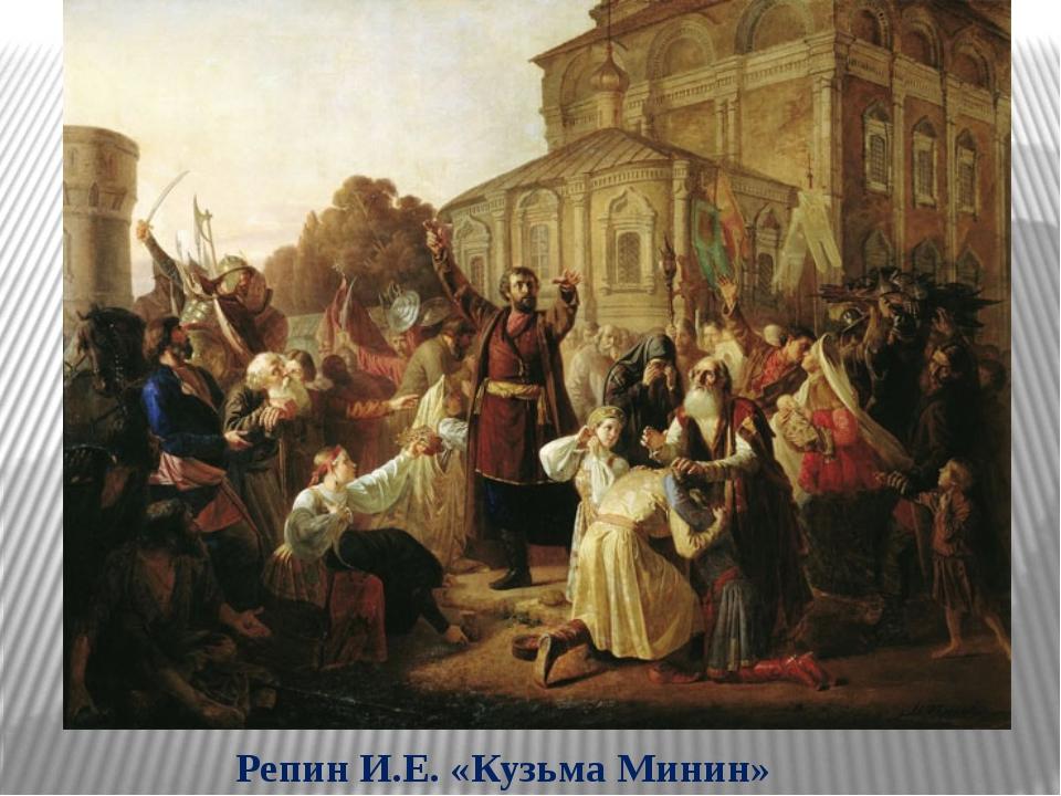 Репин И.Е. «Кузьма Минин»