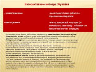 Интерактивные методы обучения Интерактивные методы обучения (ИМО) принято под