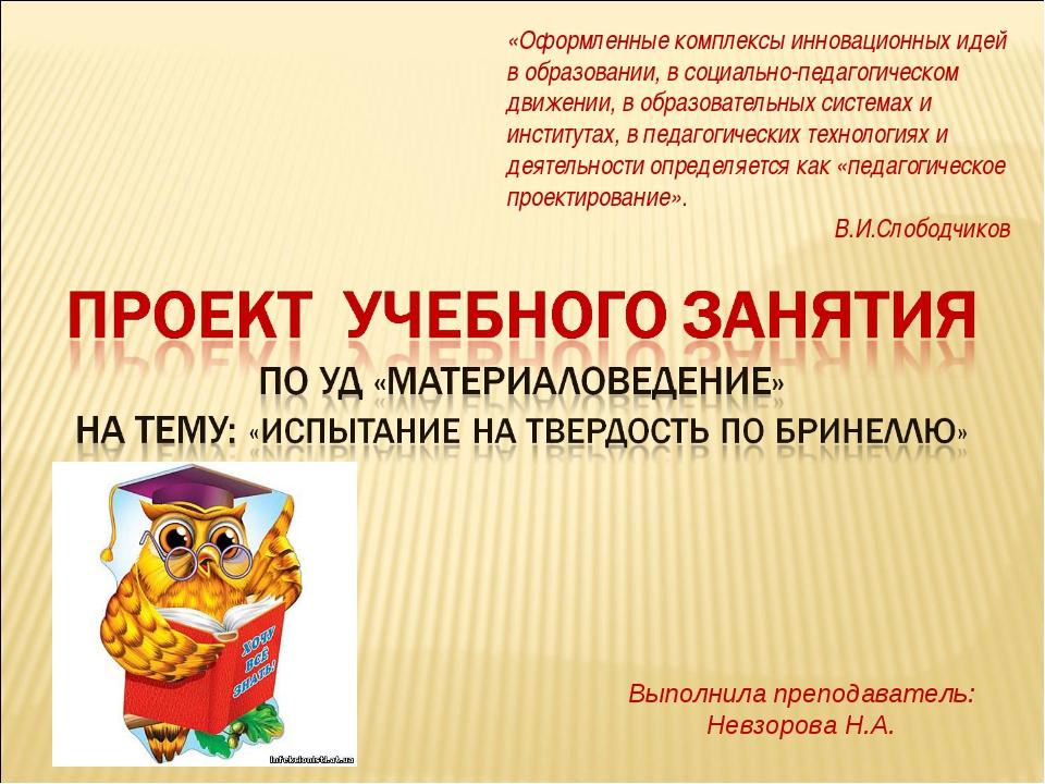 Выполнила преподаватель: Невзорова Н.А. «Оформленные комплексы инновационных...
